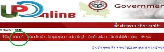 Uttar Pradesh Parivar Register Copy Online Application |  Kutumb Register Nakal Form