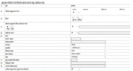 Uttar Pradesh Parivar Register Copy Online Application