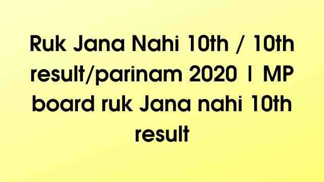 Ruk Jana Nahi 10th / 10th result/parinam 2020 | MP board ruk Jana nahi 10th result