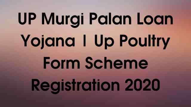 UP Murgi palan loan yoajan