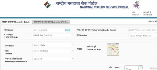 Search Voter List by Name